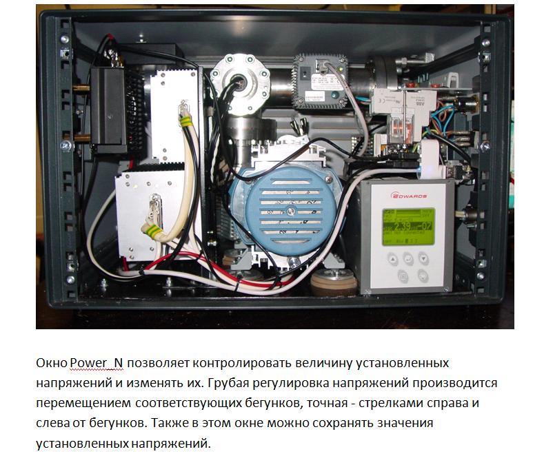 Масс-спектрометр МС-100 в раскрытом виде