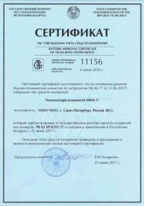 Сертификат на Анализатор Влажности МКМ-1 фото
