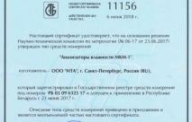 Анализатор влажности МКМ-1 сертифицирован в республике Беларусь